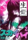 スカイハイ (2) (ヤングジャンプ・コミックス)