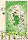 魔法騎士レイアース 新装版 (3) (KCデラックス)