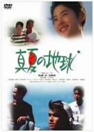 真夏の地球 [DVD]