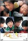 光とともに… ~自閉症児を抱えて~ Vol.2 [DVD]