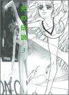 光の伝説 (3) (集英社文庫―コミック版)