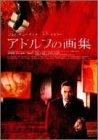 アドルフの画集 [DVD]