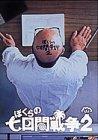 ぼくらの七日間戦争2 [DVD]