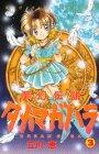 夢幻伝説タカマガハラ (3) (講談社コミックスなかよし (895巻))