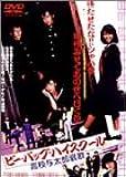 ビー・バップ・ハイスクール 高校与太郎哀歌(エレジー) [DVD]