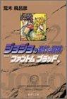 ジョジョの奇妙な冒険 (2) (集英社文庫―コミック版)