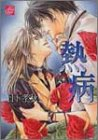 熱病 (ドラコミックス (No.024))