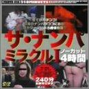ザ・ナンパミラクルI ノーカット4時間 [DVD]