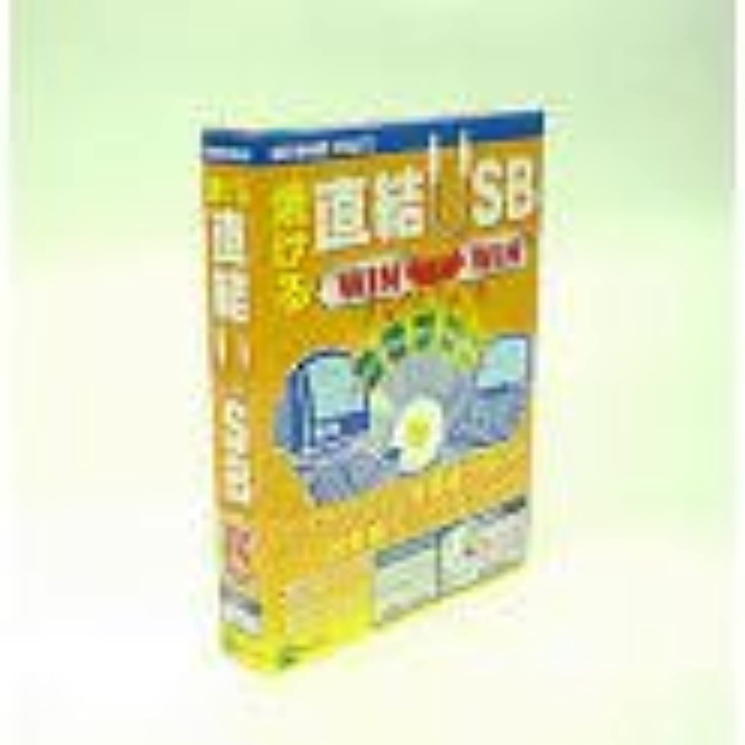 仕様オートイタリック焼ける 直結USB Win←→Win