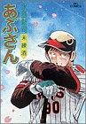 あぶさん (49) (ビッグコミックス)