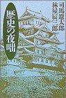 歴史の夜咄 (小学館ライブラリー)