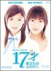 17才 旅立ちのふたり[DVD]