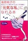 海原純子の「元気な私」になれる本 (知的生きかた文庫―わたしの時間シリーズ)