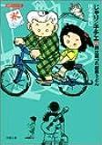 じゃりン子チエ (11) (双葉文庫―名作シリーズ)