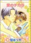 愛のチカラ (PIXY COMICS アクアコミックスシリーズ)