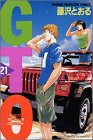 GTO(21) (講談社コミックス)