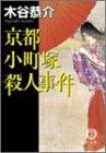 京都小町塚殺人事件 (徳間文庫)
