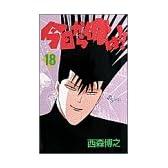 今日から俺は!! (18) (少年サンデーコミックス)