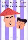カサパパ (Mag comics―月刊ナカガワ)