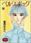 ベル・エポック (1) (ヤングユーコミックス)