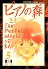 ピアノの森―The perfect world of Kai (5) (アッパーズKC (67))