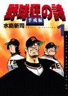 野球狂の詩 平成編 / 水島 新司 のシリーズ情報を見る