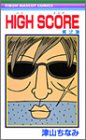 HIGH SCORE 2 (りぼんマスコットコミックス)