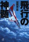 飛行の神髄 (講談社プラスアルファ文庫)