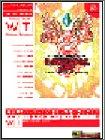 電脳戦機バーチャロン オラトリオ・タングラムパーフェクトガイド ウェポン&テクニック編 (ドリマガBOOKS)