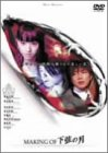 MAKING・OF・下弦の月 [DVD]