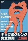 キックボクシング完全教則 上級篇 [DVD]