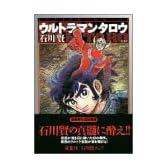 ウルトラマンタロウ (アクションコミックス)