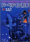 ドーベルマン刑事(デカ) (9) (集英社文庫―コミック版)