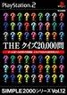 「THE クイズ20,000問」の画像