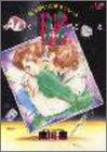秘密(かくしごと)―魔法使いの弟子 1 (ジュネコミックス)