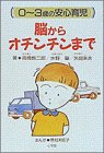 脳からオチンチンまで―0~3歳の安心育児 (BABY BOOKS)
