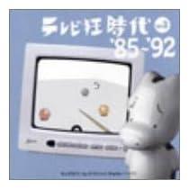 テレビ狂時代 vol.3 '85~'92