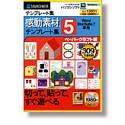 感動素材 Word StarSuite 7 専用 テンプレート集 5 ペーパークラフト編 (スリムパッケージ版)