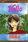 Hello (マーガレットコミックス)