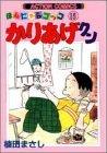 かりあげクン―ほんにゃらゴッコ (15) (アクション・コミックス)