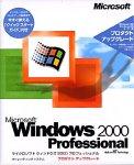 【旧商品】Microsoft Windows 2000 Professional プロダクトアップグレード Service Pack 3