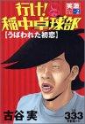 行け!稲中卓球部 2 (プラチナコミックス)