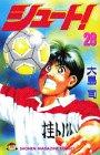シュート! (28) (講談社コミックス (2230巻))