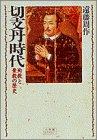 切支丹時代―殉教と棄教の歴史 (小学館ライブラリー)