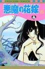 悪魔の花嫁 6 (プリンセスコミックス)