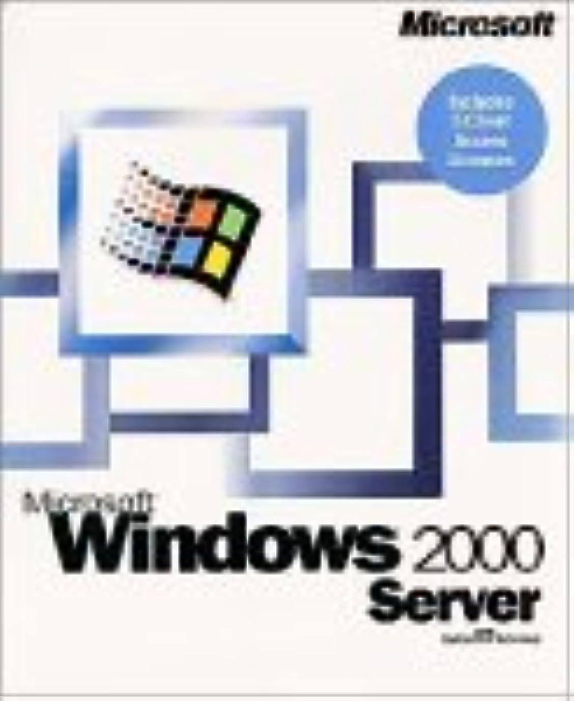 トランスペアレント馬力苦いMicrosoft Windows2000 Server(E) 5クライアントアクセスライセンス付き