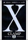 Xの最新刊