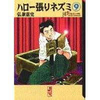ハロー張りネズミ (9) (講談社漫画文庫)