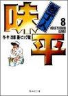 包丁人味平 (8) (集英社文庫―コミック版)