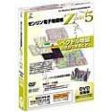 ゼンリン電子地図帳Z 5 DVD全国版